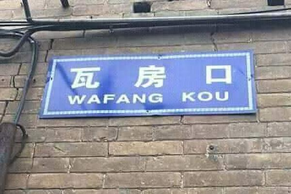 Quando anche il cinese diventa chiaro