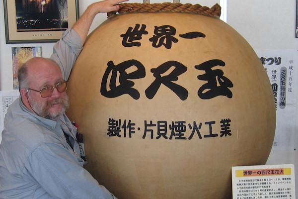 Uno dei celebri Yonshakudama giapponesi